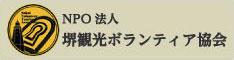 堺観光ボランティア協会
